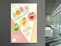 美日果汁---果汁饮品促销海报