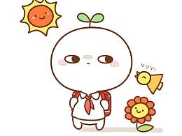 【表情×长草颜团子】什么?!今天开学?!