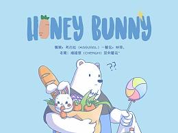 毕业设计-二维短片动画《Honey Bunny》#青春答卷2017#
