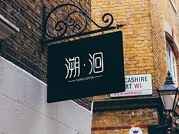 溯洄咖啡馆品牌设计