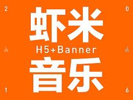 - 虾米音乐H5+Banner