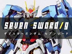 00 Gundam Seven Sword 零零七剑
