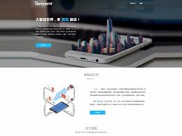 企业官网模板设计(ToB 端)