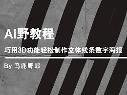 Ai野教程│巧用3D功能轻松制作立体线条数字海报
