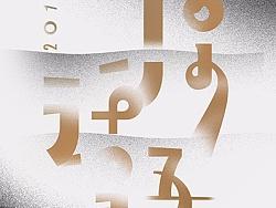 《2017 川美 设计艺术学院 毕设展-原话语》宣传视频