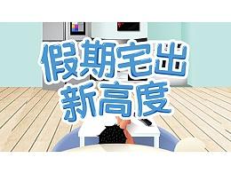 【H5】暑假大作战!H5插画小游戏