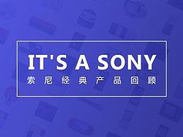 索尼经典产品合集