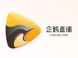 企鹅直播品牌Logo提案