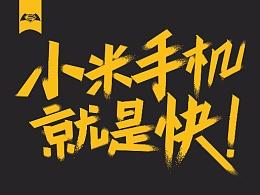 字体设计-2