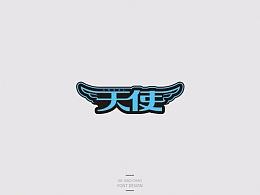 蟹小炒-七月字体设计