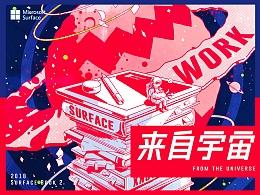 来自宇宙-Surface Book2随性专属包