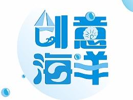 创意海洋-字体设计