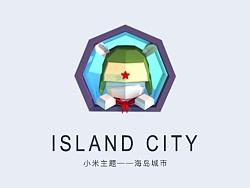 小米主题——海岛城市