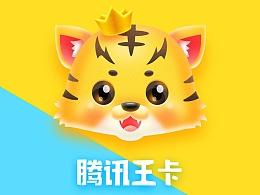 腾讯王卡卡通形象--萌王宸宸