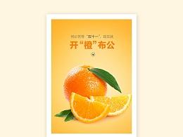 [ 赣南脐橙 ] 水果海报