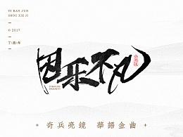 2017歌手·依然浚·手写集