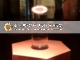 金沙博物馆导视改造设计提案