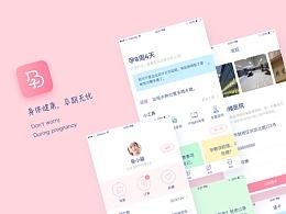 医疗app(孕无忧)