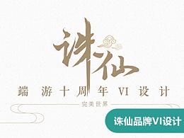 诛仙端游十周年时尚潮牌VI设计