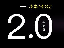 小米2.0