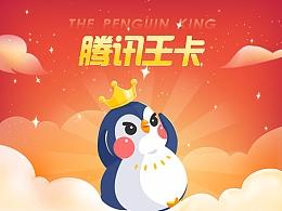 """腾讯王卡品牌形象创意设计——""""奇小威"""""""