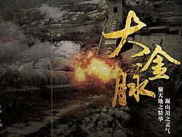 2011 电视剧大金脉平面宣传