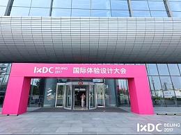 IxDC全球设计体验大会那些事儿——ARK创新咨询工作坊