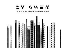 Tesla X By Swen 品牌联合活动策划及视觉设计