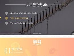 作品集2——嗨嘚APP效果图设计及规范