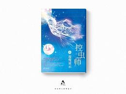 蜀黍-书籍装帧4-6月集合