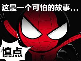 这是一个可怕的故事...蜘蛛侠之si
