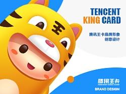 腾讯王卡品牌形象HOKA