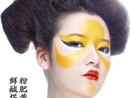 引象联合知味观高端定制粽商业宣传海报人脸彩绘系列