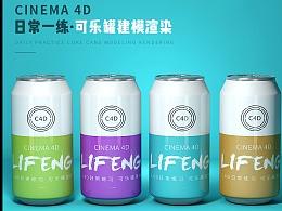 C4D可乐罐建模渲染