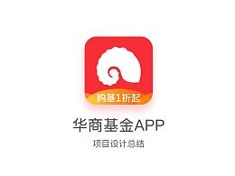工作项目—华商app