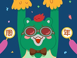哎呦熊&站酷11周年