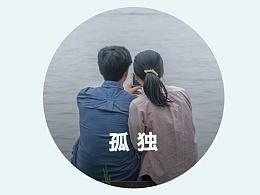 《孤独》 杭州 · 西湖 2017 · 5-22