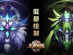 《王者荣耀》角色徽章系列设计