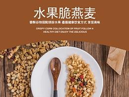 水果燕麦详情页