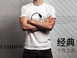 男士短袖T恤详情页简版