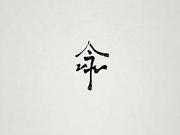 暮青春丨一字禅-月记①