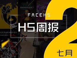 【H5周报】7月第二周H5案例精选