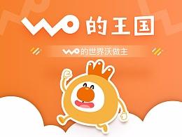 WO的王国