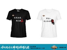 王者荣耀T恤图形图案设计大赛
