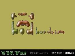 博郡logo《园艺--微信》