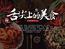 中国八大菜系