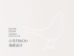 小鸟Track+海报设计