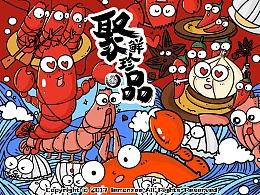 聚鲜珍品小龙虾插画包装设计