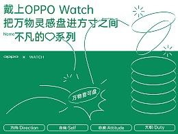 OPPO Watch 不凡的心