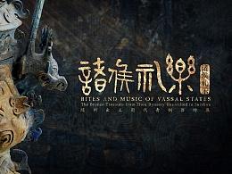 湖南省长沙市博物馆临展—诸侯礼乐
